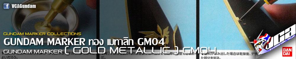 GM04 Gundam Marker