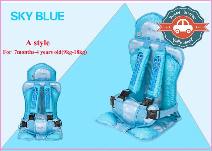 คาร์ซีท แบบพกพา สีฟ้า