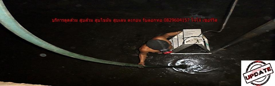 บริการดูดส้วม สูบส้วม 0829604157 ส้วมเต็ม ส้วมตัน กรุงเทพฯปริมณฑล (กทม.)