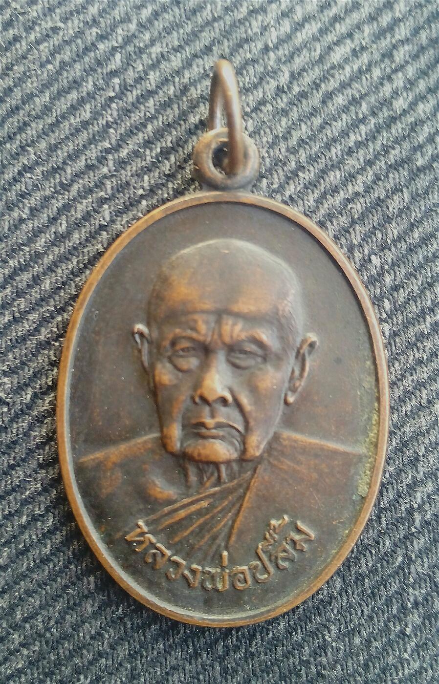 เหรียญหลวงพ่อปลื้ม ออกวัดระเบาะเกตุฯ อ.นาดี จ.ปราจีนบุรี รุ่นสร้างอุโบสถ