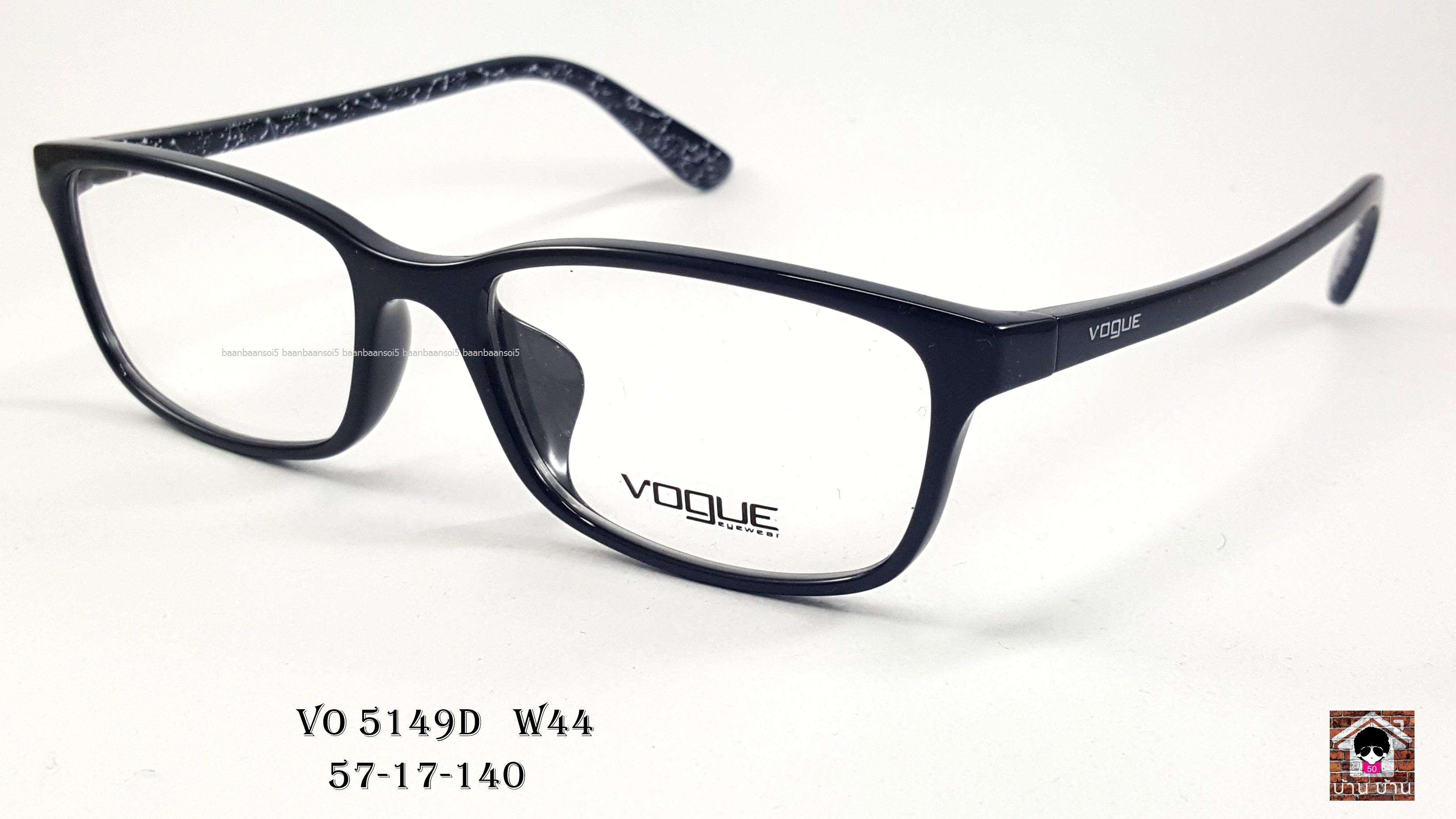 Vogue vo 5149D w44 โปรโมชั่น กรอบแว่นตาพร้อมเลนส์ HOYA ราคา 2,300 บาท