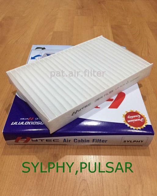 กรองแอร์ Sylphy,Pulsar