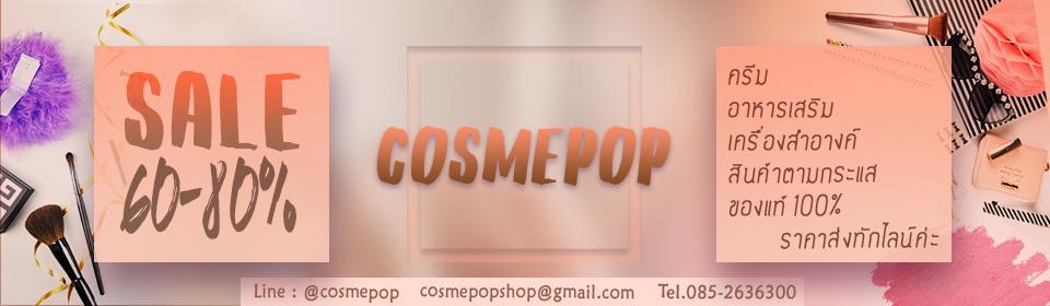 Cosmepop - อาหารเสริม ครีม เครื่องสำอางค์