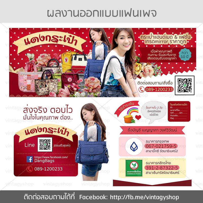 ตัวอย่างผลงานออกแบบแฟนเพจสวยๆ ราคาถูก แฟนเพจสีแดงสดใส น่ารัก ขายกระเป๋าจ้า