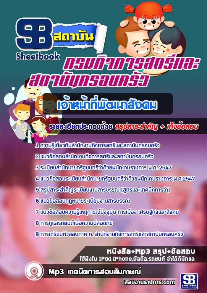 แนวข้อสอบราชการ เจ้าหน้าที่พัฒนาสังคม สำนักงานกิจการสตรีและสถาบันครอบครัว อัพเดทใหม่ 2560