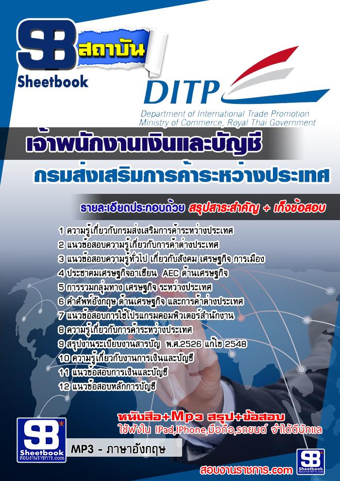 หนังสือสอบเจ้าพนักงานเงินและบัญชี กรมส่งเสริมการค้าระหว่างประเทศ คัดกรองมาอย่างดี