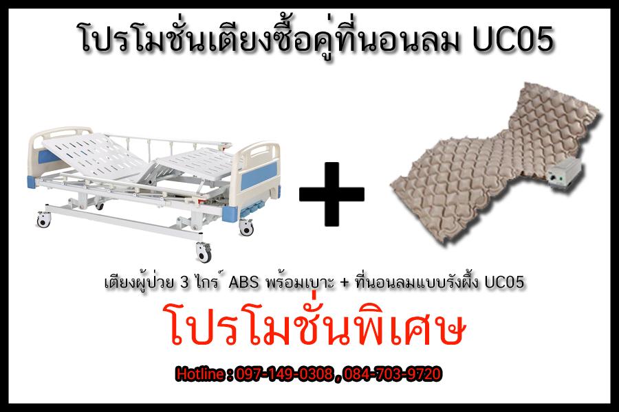เตียงผู้ป่วย 3 ไกร์ มือหมุน ABS + ที่นอนลมแบบรังผึ้ง รหัส UC05