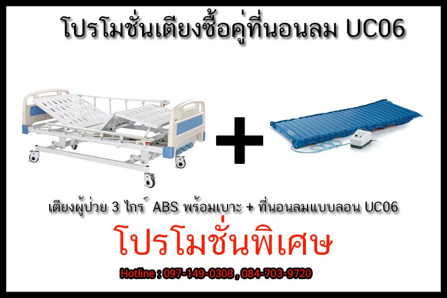 เตียงผู้ป่วย 3 ไกร์ มือหมุน ABS + ที่นอนลมแบบลอน รหัส UC06