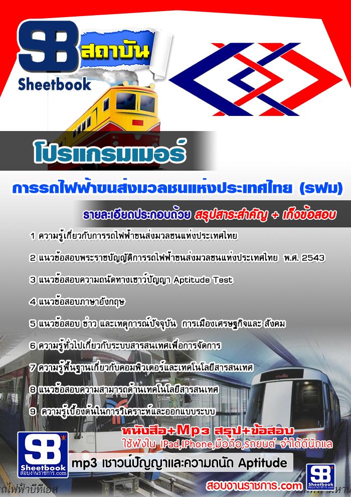 #แนวข้อสอบโปรแกรมเมอร์ รฟม. การรถไฟฟ้าขนส่งมวลชนแห่งประเทศไทย