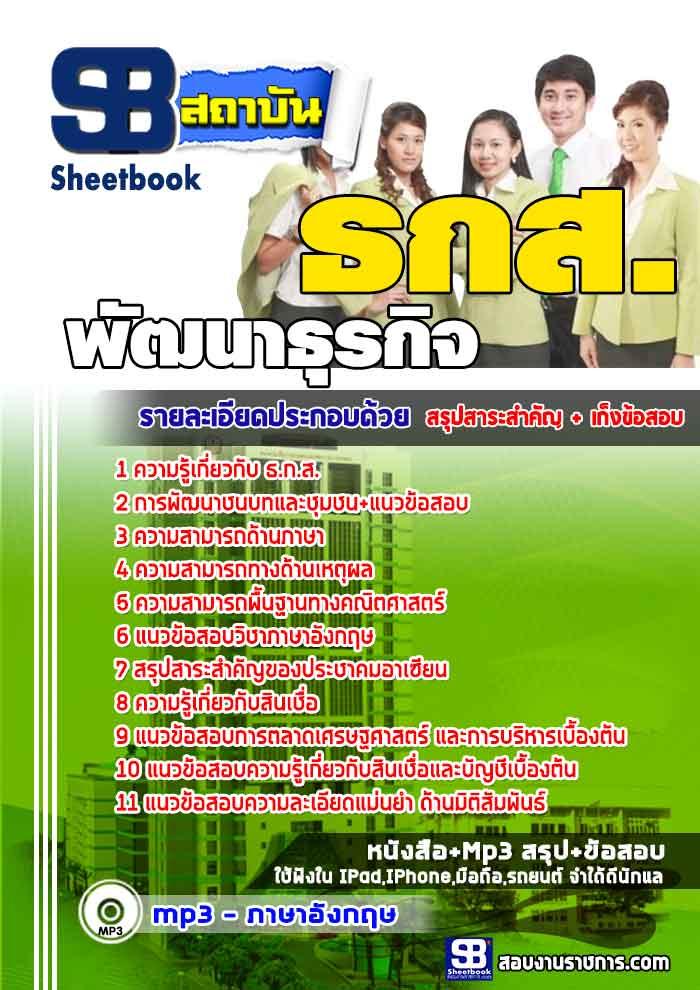 #หนังสือสอบพัฒนาธุรกิจ ระดับ4 ธกส.