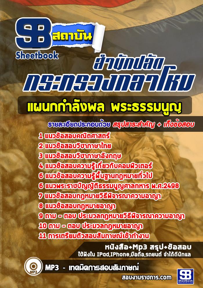 แนวข้อสอบราชการ สำนักปลัดกระทรวงกลาโหม แผนกกำลังพล พระธรรมนูญ อัพเดทใหม่ 2560