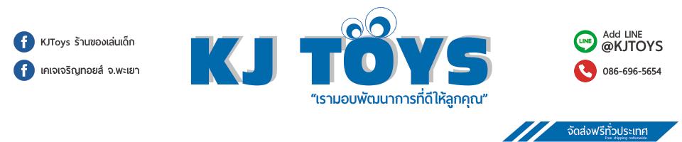 KJToys - ร้านของเล่นเด็ก ของเล่นเสริมพัฒนาการ คุณภาพดี ราคาถูก