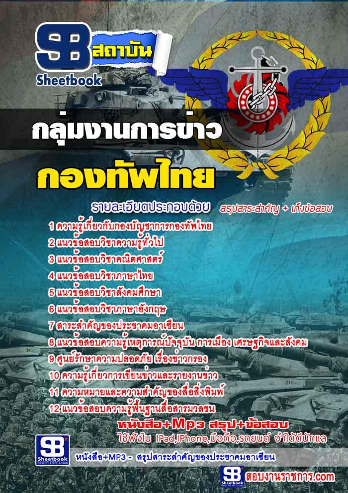 สุดยอด!!! แนวข้อสอบกลุ่มงานการข่าว กองบัญชาการกองทัพไทย อัพเดทใหม่ล่าสุด ปี 2561