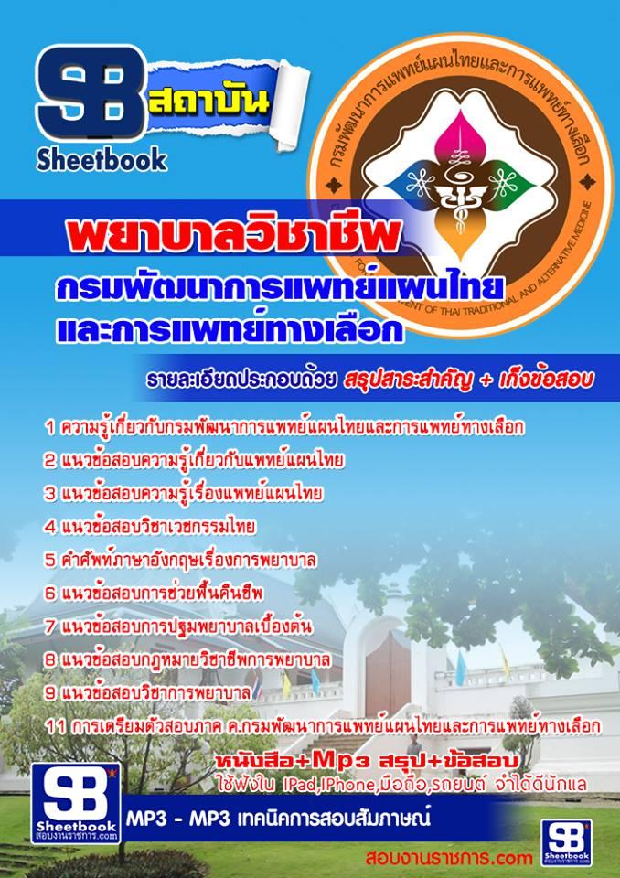 แนวข้อสอบพยาบาลวิชาชีพ กรมพัฒนาการแพทย์แผนไทยและการแพทย์ทางเลือก