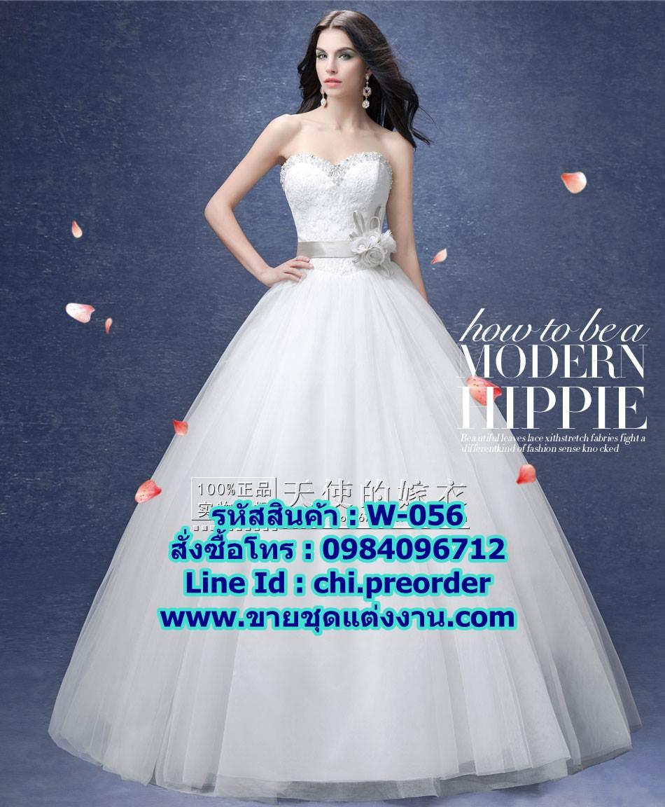 ชุดแต่งงาน แบบเกาะอก w-056 Pre-Order