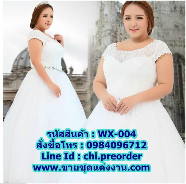 ชุดแต่งงานคนอ้วนแบบสุ่ม WX-004
