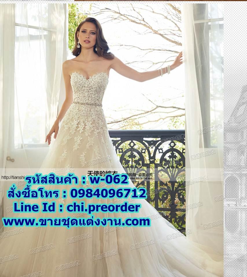 ชุดแต่งงาน แบบเกาะอก w-062 Pre-Order