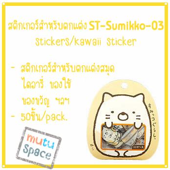 สติกเกอร์สำหรับตกแต่ง ST-Sumikko-03