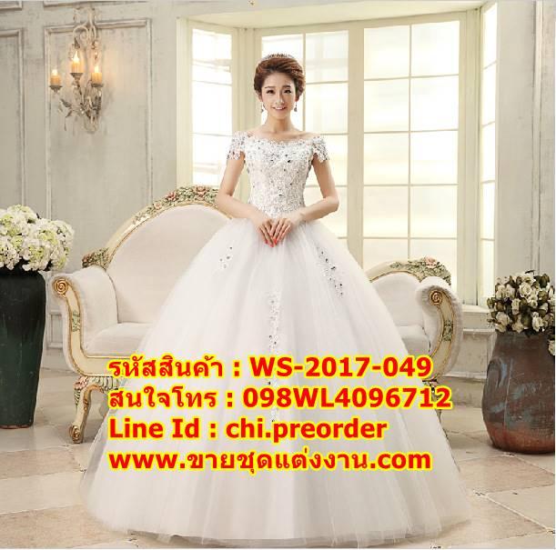 ชุดแต่งงานราคาถูก คอกว้างลูกไม้ ws-2017-049 pre-order