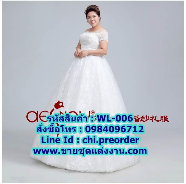 ชุดแต่งงานคนอ้วนแบบสุ่ม WL-006 Pre-Order (เกรด Premium)