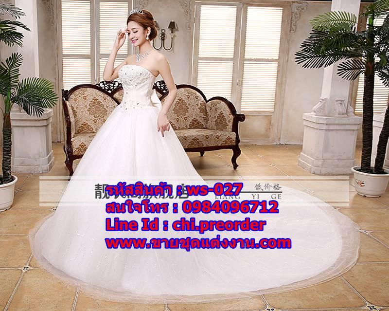 ชุดแต่งงานราคาถูก กระโปรงยาว ws-027 pre-order