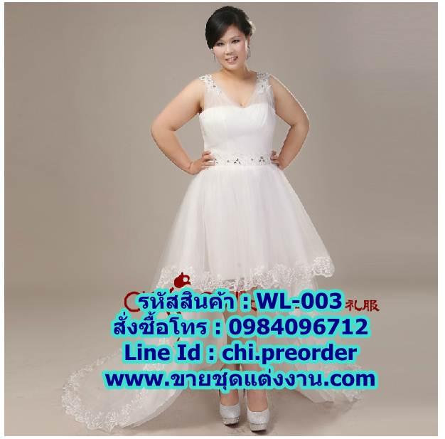 ชุดแต่งงานคนอ้วนแบบสั้นมีหางยาว WL-003 Pre-Order (เกรด Premium)