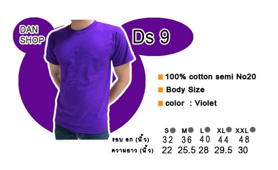 COTTON100% เบอร์20 เสื้อยืดแขนสั้น คอกลม สีม่วง