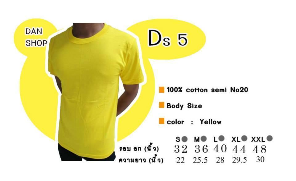 COTTON100% เบอร์20 เสื้อยืดแขนสั้น คอกลม สีเหลือง