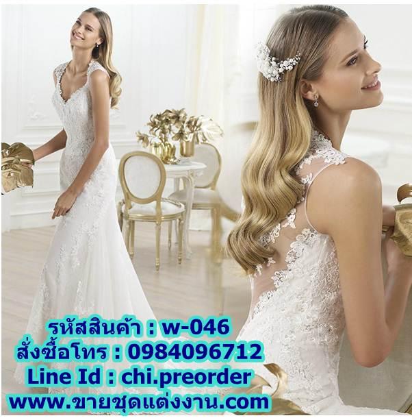 ชุดแต่งงาน แบบยาว w-046 Pre-Order