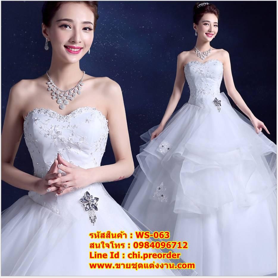 ชุดแต่งงานราคาถูก กระโปรงสุ่ม ws-063 pre-order