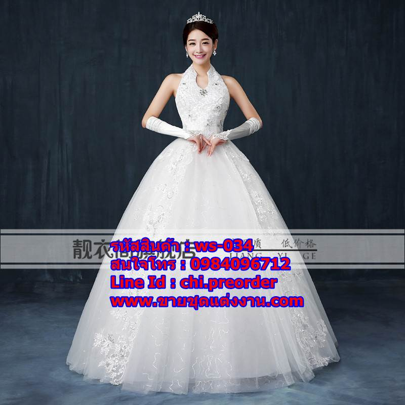 ชุดแต่งงานราคาถูก กระโปรงสุ่ม เปิดคอ เปิดหลัง ws-034 pre-order
