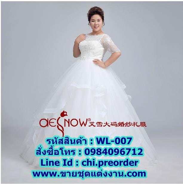 ชุดแต่งงานคนอ้วนแบบสุ่ม WL-007 Pre-Order (เกรด Premium)