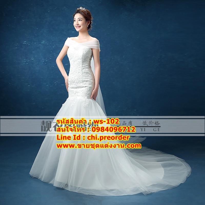 ชุดแต่งงานราคาถูก รัดรูป ws-102 pre-order