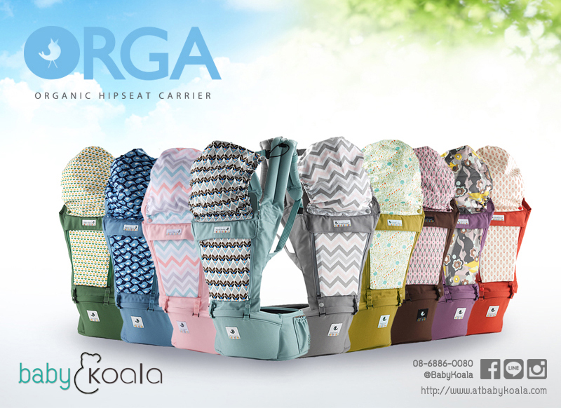 ORGA Hipseat Carrier - Organic Lifestyle