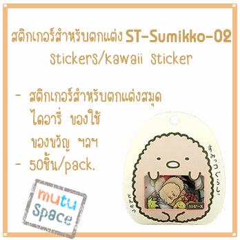 สติกเกอร์สำหรับตกแต่ง ST-Sumikko-02