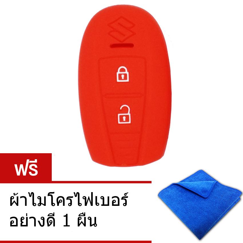 WASABI ซิลิโคนกุญแจ Suzuki Swift (สีแดง) แถมฟรี ผ้าไมโครไฟเบอร์ อย่างดี 1 ผืน