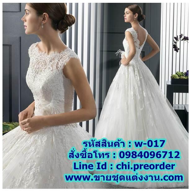 ชุดแต่งงาน แบบสุ่ม w-017 Pre-Order