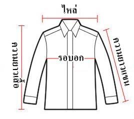 ตัวอย่างการวัดขนาดเสื้อ