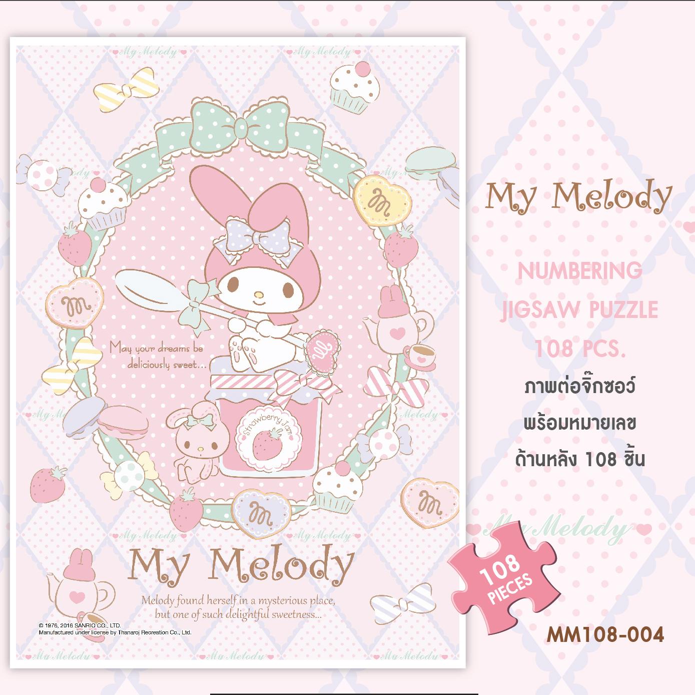 จิ๊กซอว์ ซานริโอ้ มาย เมโลดี้ Jigsaw Puzzle Sanrio My Melody 108 ชิ้น