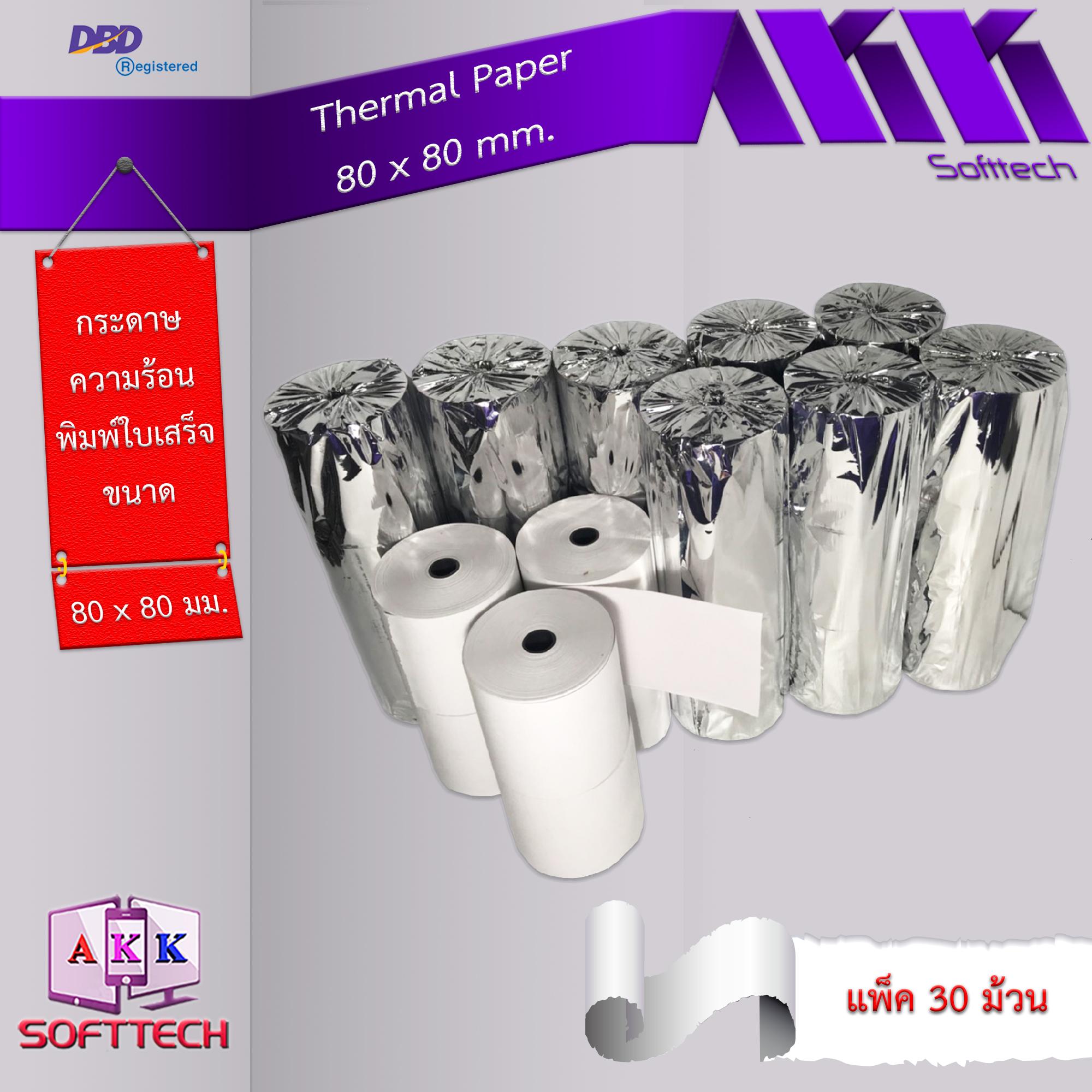 กระดาษความร้อนพิมพ์ใบเสร็จ 80x80 มม. (Thermal Paper 80x80 mm) แพ็ค 30 ม้วน