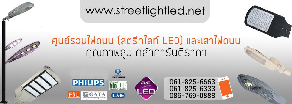 Streetlightled.net