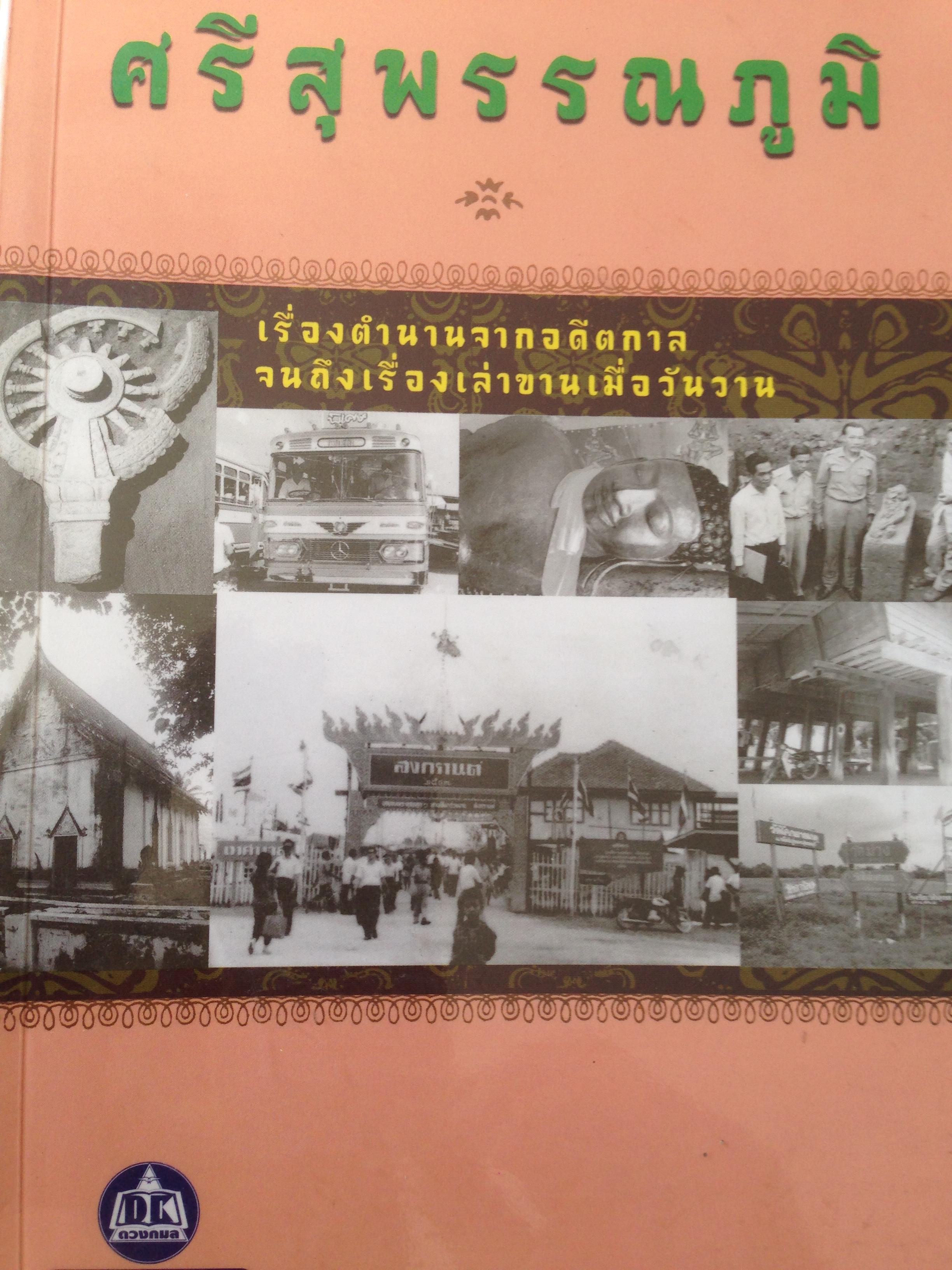 หนังสือเกี่ยวกับสุพรรณบุรี 1)ศรีสุพรรณภูมิ 2) ตำนานเสือเมืองสุพรรณ 3) เที่ยวบ้านเราสุขใจไปสุพรรณ