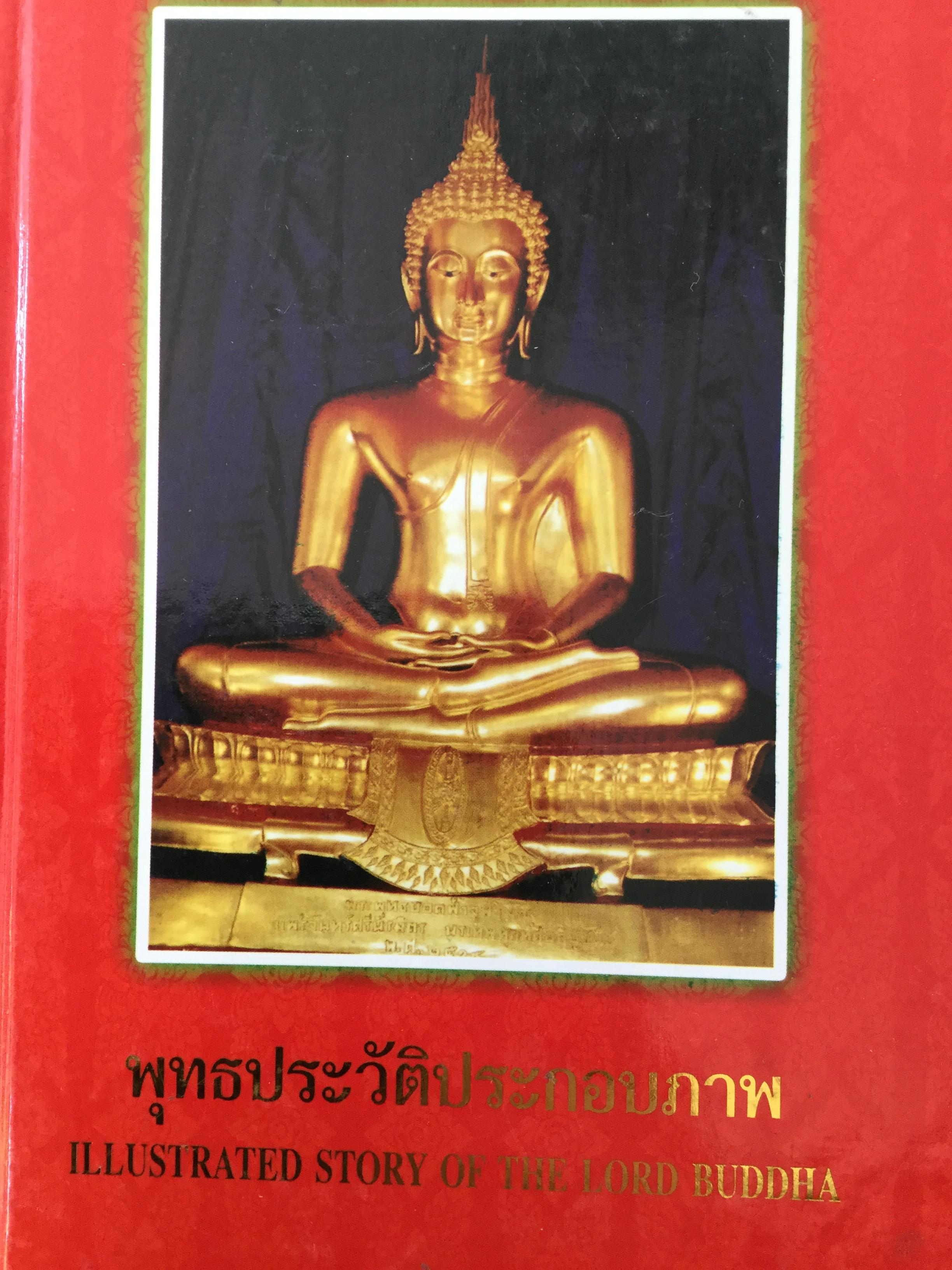 พุทธประวัติประกอบภาพ Illustrates Story of the Lord Buddha. บรรยายภาพสองภาษา ไทย-อังกฤษ