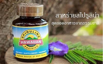 สาหร่ายสไปรูลิน่า ฮาวายเอี้ยน (Spirulina Hawaiian)