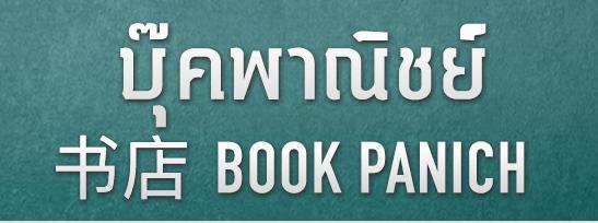 ร้านหนังสือ BookPanich