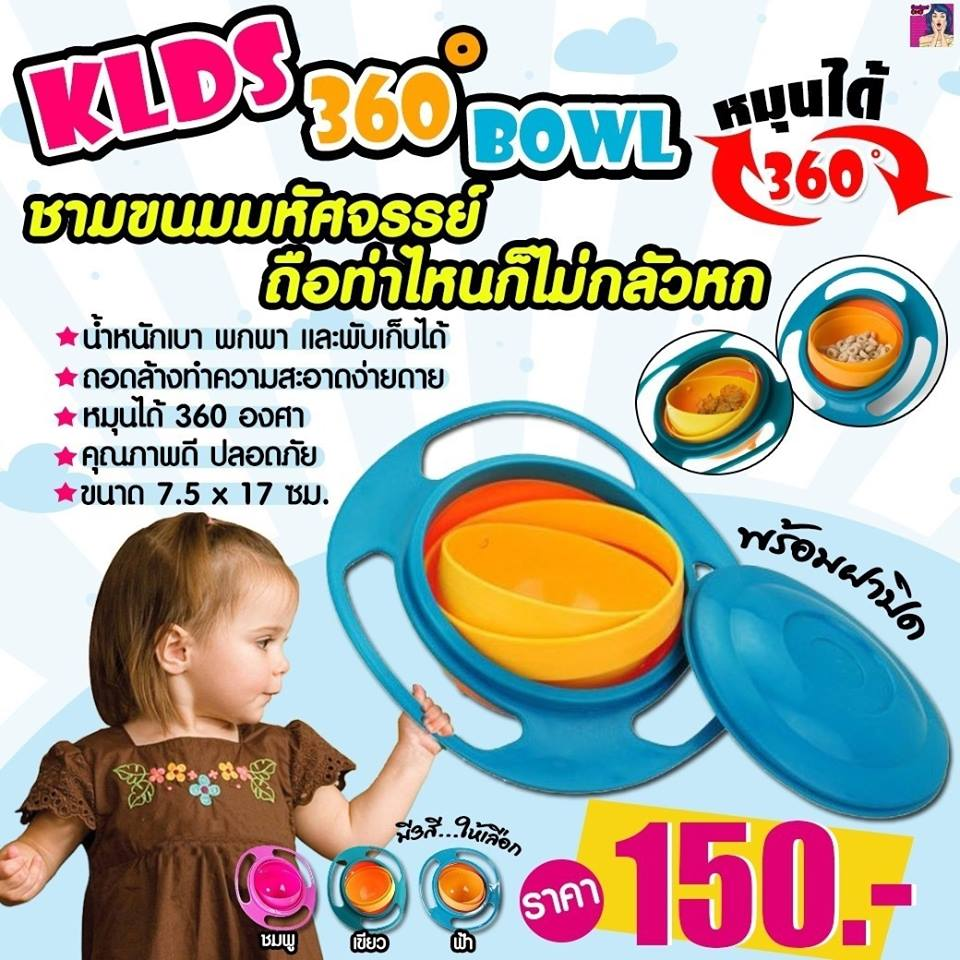 kids 360 bowl (ชามขนมหมุนได้ 360 องศา) **