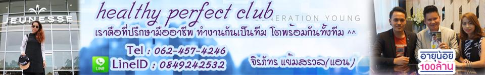 healthyperfectclub