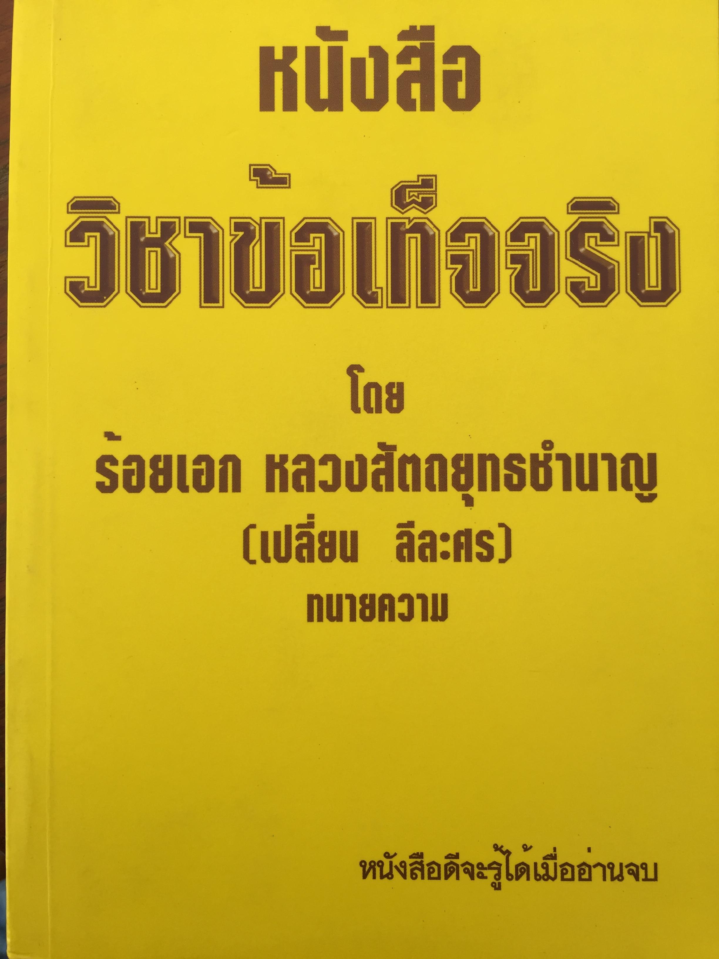 หนังสือวิชาข้อเท็จจริง โดย ร้อยเอก หลวงสัตถยุทธชำนาญ (เปลี่ยน ลีละศร) ทนายความ