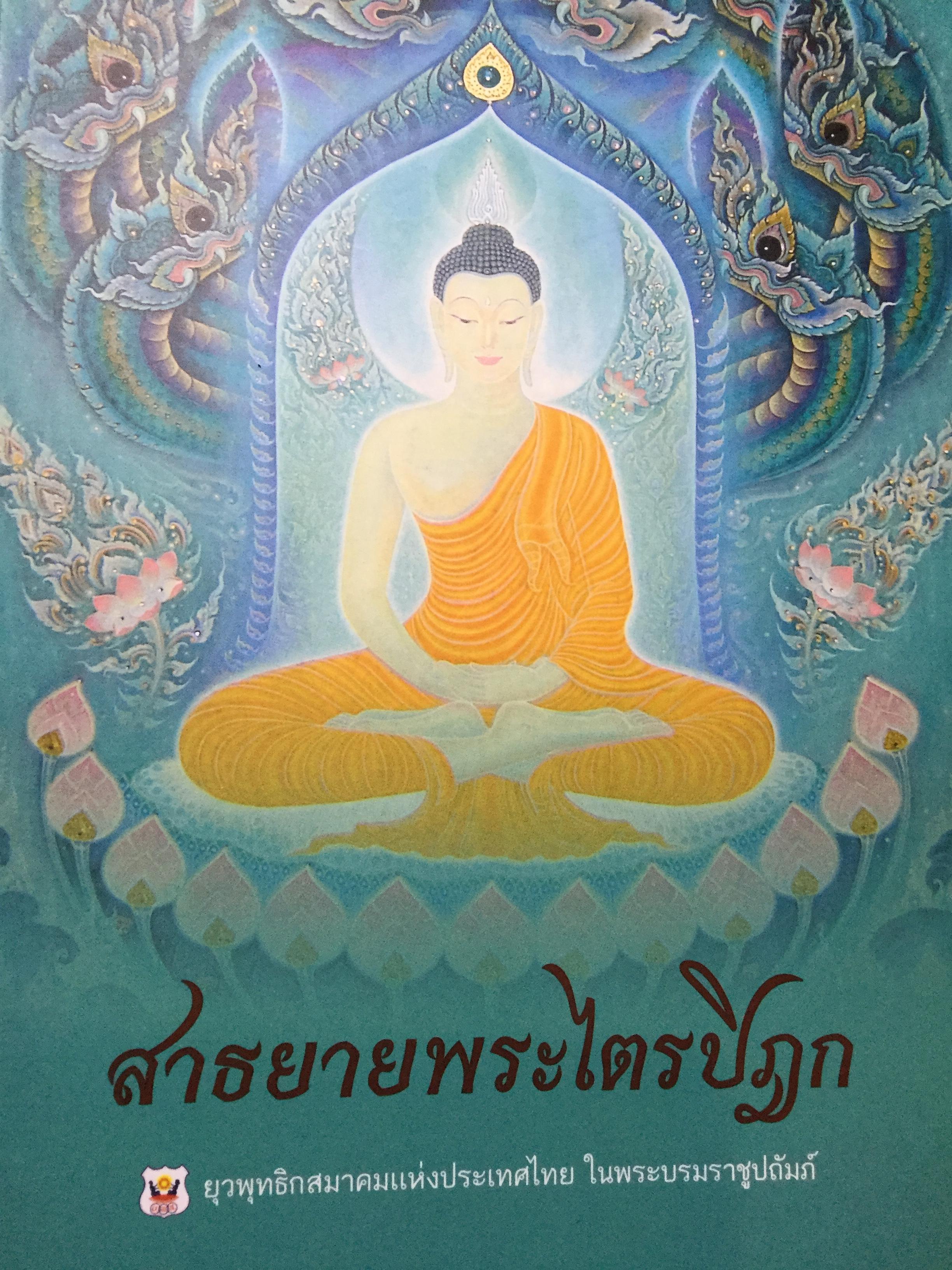 สาธยายพระะไตรปิฎก ยุวพุทธิกสมาคมแห่งประเทศไทย ในพระบรมราชชูปถัมภ์