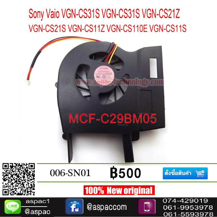 CPU Fan For Sony VGN-CS CS Series heatsink MCF-C29BM05